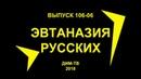 106-06 ЭВТАНАЗИЯ РУССКИХ. Пенсии. Законопроект об эвтаназии. Прошу помочь распространить видео.
