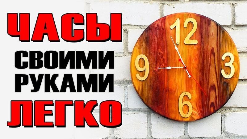 Часы из дерева Своими Руками. Дачные часы. Aging wood. Make a clock with your own hands.