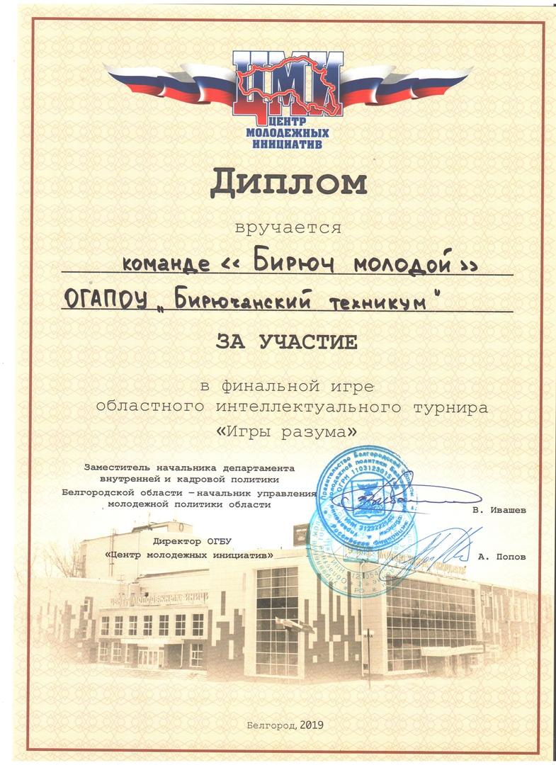областной интеллектуальный турнир «Игры разума».