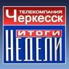 """Телекомпания """"Черкесск"""""""