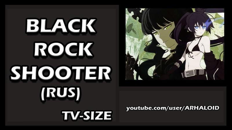 【Kiyoshi】Black★Rock Shooter【Rus】