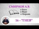 Гнев – Смирнов А.В. о Боге, о вере, о Церкви (Студия РХР)