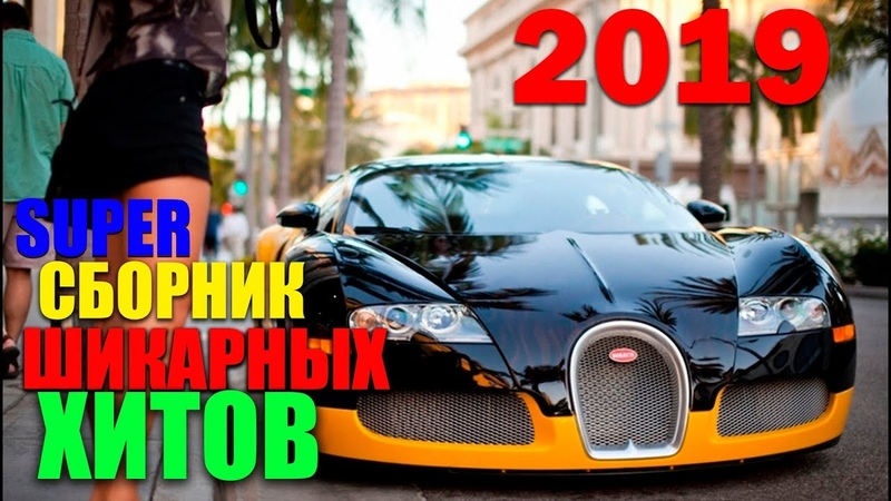 КЛАССНЫЕ ПЕСНИ - ШИКАРНАЯ СБОРКА ДЛЯ ВАС 2019