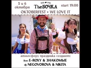 Oktoberfest в The Бочка! Анонс на 5 и 6 октября.
