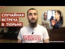 Кадыров встретил в ТЮРЬМЕ старого ДРУГА - ПРЕСТУПНИКА