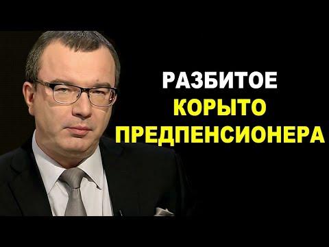 Юрий Пронько Разбитое КОРЫТО предпенсионера