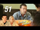 Семейный детектив. 51 серия. Домик с доплатой 2011. Драма, детектив @ Русские сериалы