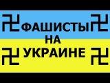 Бойкотируй выборы ФАШИСТОВ на Украине, которые отменили праздник 9 МАЯ