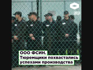 ООО ФСИН. В Москве прошла выставка тюремного производства | ROMB