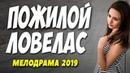 Фильм 2019 летал от любви!! ПОЖИЛОЙ ЛОВЕЛАС Русские мелодрамы 2019 новинки HD 1080P
