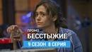Бесстыжие 9 сезон 8 серия Промо Русская Озвучка