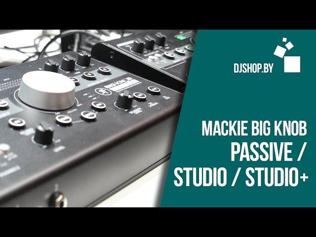 Mackie Big Knob Passive, Studio и Studio Новые мониторные контроллеры