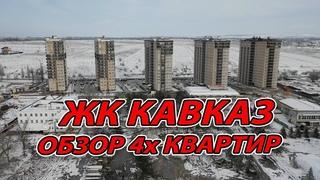 ЖК КАВКАЗ - обзор -  3Х СТРАННЫХ - квартир 4 корпус #АНАПА 2019