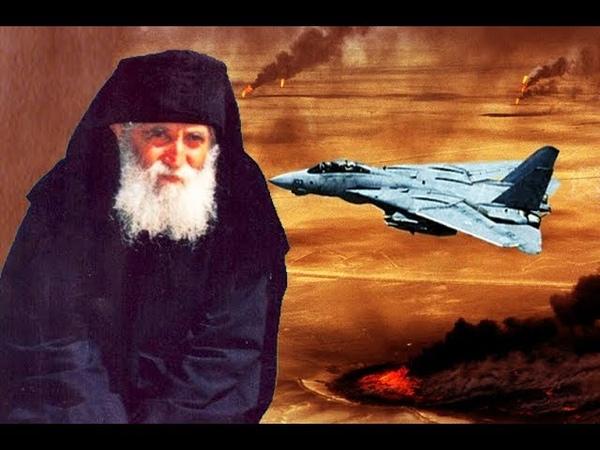 НА ПУТИ К АРМАГЕДДОНУ / Прп. Паисий Святогорец и война в Персидском заливе