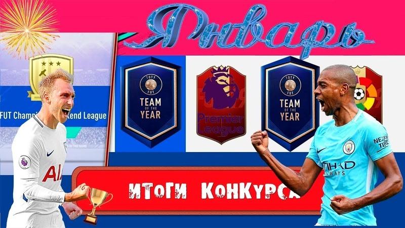 Награды за WL и DR (TOTY). 4 красных игрока на выбор. FIFA19 (Январь)