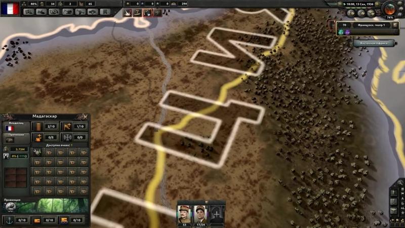 [Alzas channel] Прохождение Hearts of Iron IV за Францию 1 с модом Infection