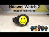 Huawei Watch 2: подробный обзор