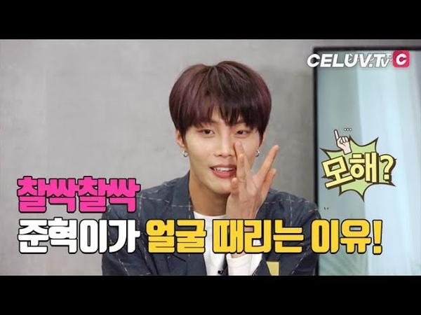 [Celuv.TV/아임셀럽] 핫샷(HOTSHOT), '찰싹찰싹' 준혁이가 얼굴 때리는 이유