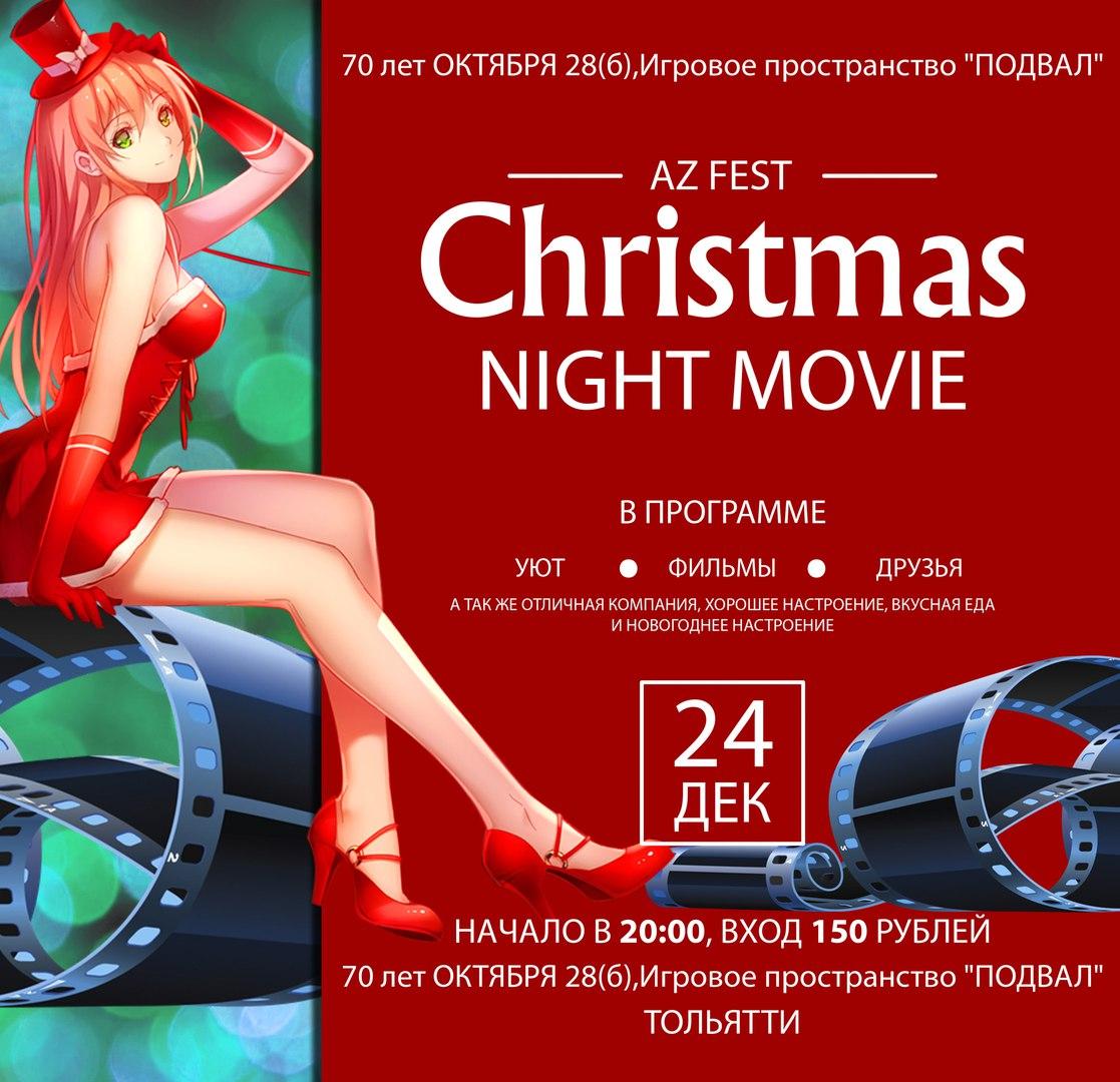 Афиша Тольятти Киноночь Christmas Night Movie / Таймкафе Подвал