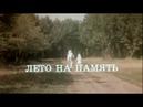 Лето на память 2 серия 1987 Семейное кино по мотивам рассказов Гайдара