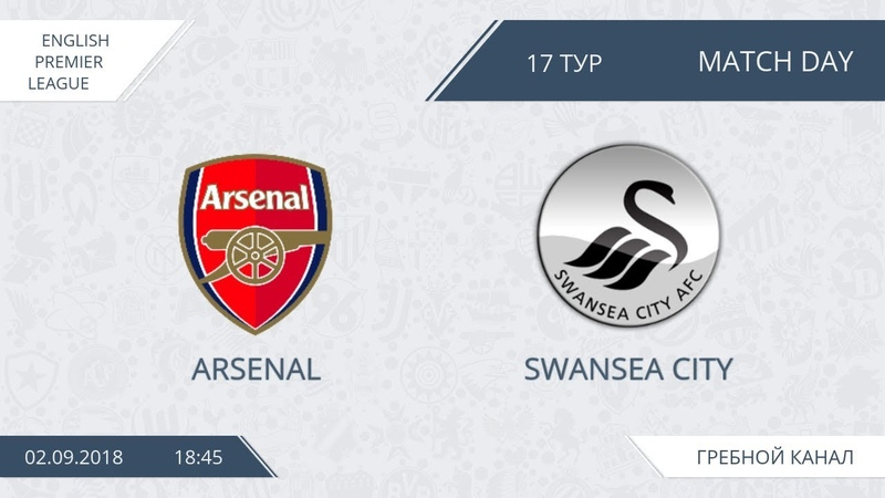 Arsenal 23 Swansea City, 17 тур (Англия)