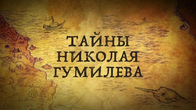 МИСТИКА И ТАЙНЫ НИКОЛАЯ ГУМИЛЁВА