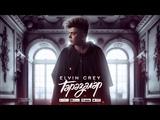 Elvin Grey - Тэрэзэлэр Премьера (2018)