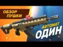 Guns of Boom - ОДИН - Разбор пушки