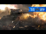 16.06 | Новости игр #43. World of Tanks и World War Z