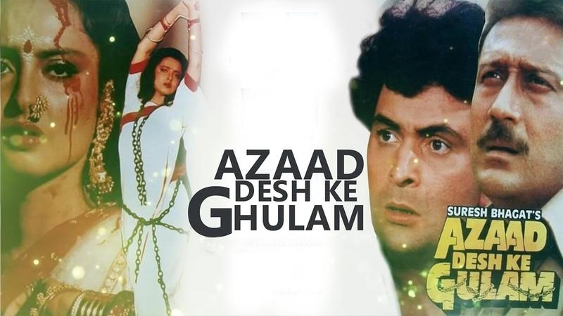 Azaad Desh Ke Gulam Hindi Full Movie || Jackie Shroff, Rekha, Rishi Kapoor || Eagle Hindi Movies