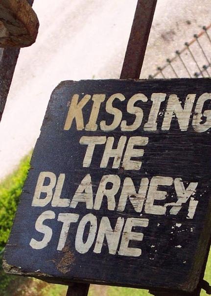 Я поцелуями покрою... Бларни Стоун камень, вмонтированный в стену замка Бларни (графство Корк в Ирландии), по легенде часть шотландского Скунского камня, дающая поцеловавшему её дар красноречия.