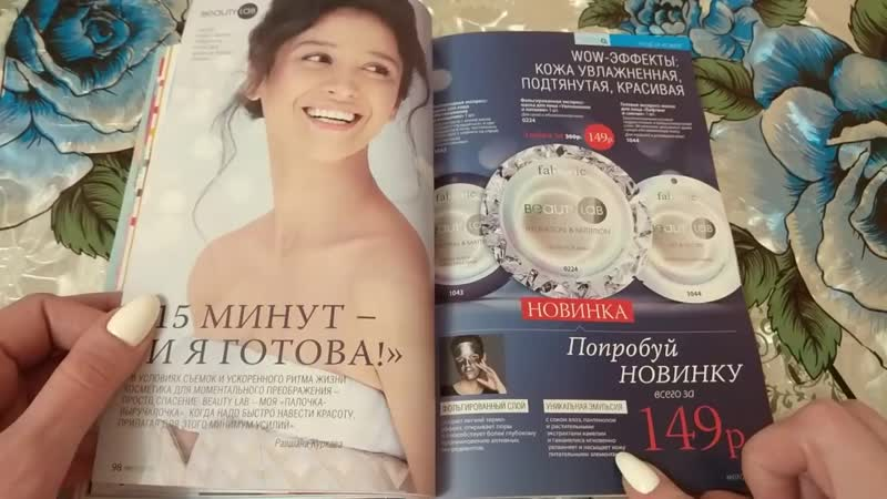 7 каталог ФАБЕРЛИК! Машина в подарок и другие новинки (1)