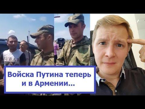 Зачем Россия вводит войска в Армению?