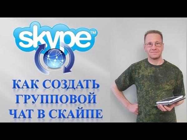Skype. Как создать групповой чат в скайпе (Skype).
