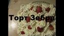 Торт Зебра и варю кисель