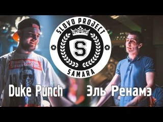 SLOVO | SAMARA - Duke Punch vs. ��� ������ (1 �����,TOP 16)