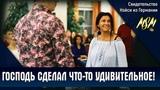 ГОСПОДЬ СДЕЛАЛ ЧТО-ТО УДИВИТЕЛЬНОЕ / Свидетельство Нэйси