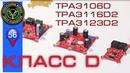 Усилители класса D TPA3106D, TPA3116D2, TPA3123D2 Class D Amplifier