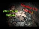 GTA фильм ошибка 312 часть 2