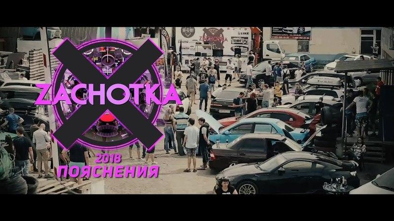 ZaChotka 2018 - Пояснения