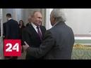 Путин поблагодарил Темирканова за неописуемые чувства - Россия 24