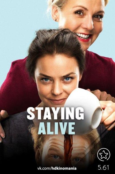 Жизнь продолжается (2015)