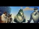 Волки и овцы бе-е-е-зумное превращение 2016 трейлер русский язык HD
