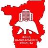 Фонд капитального ремонта Пермского края