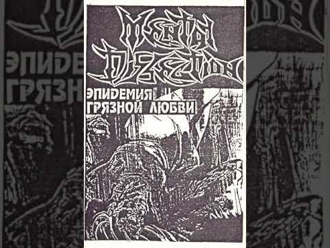 MetalRus.ru (Death Metal). MENTAL DISSECTION — «Эпидемия грязной любви» (1997) [Full Album]