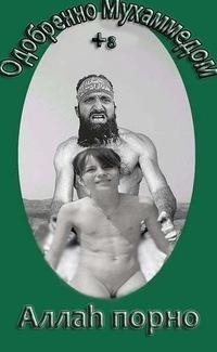 Порно с аллахам фото 53-874