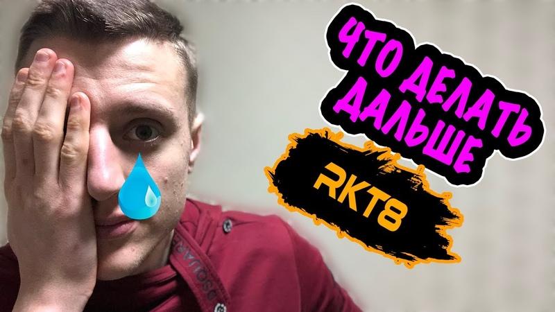 RKT8 scam | проект RKT8 не платит | RKT8 обман, мои мысли