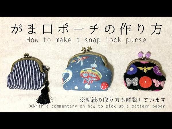 DIY がま口ポーチ・がま口財布の作り方・型紙の取り方 How to make a snap lock purse|Hoshimachi