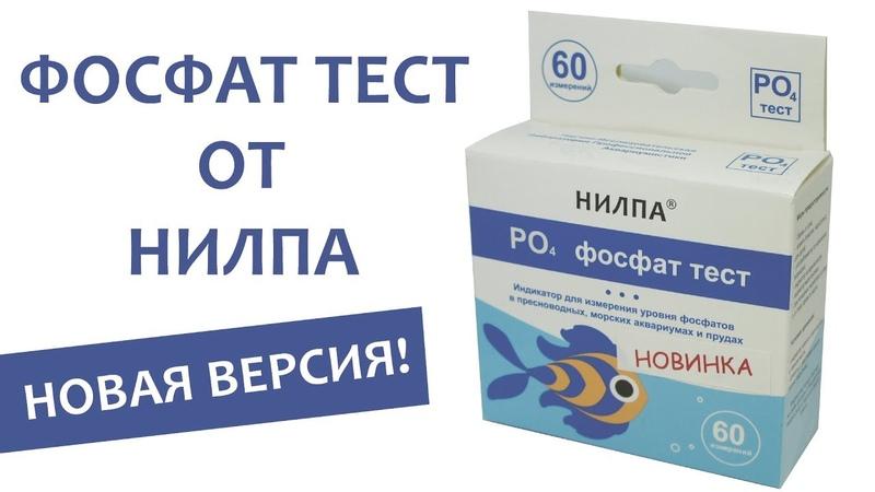 Тест на фосфат НИЛПА - НОВАЯ ВЕРСИЯ!