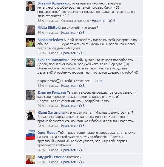 Активист Евромайдана о семьях Беркута: «Бейте их жен и детей»